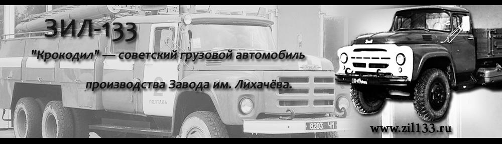 ЗиЛ 133 ГЯ